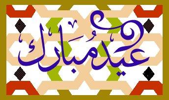 Maaf Lahir Batin -dari Sayyed